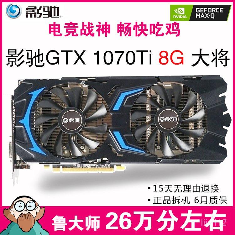 (限時搶購)七彩虹 技嘉 GTX1660 Super 6G 吃雞 顯卡 二手遊戲 GTX1070TI 8G