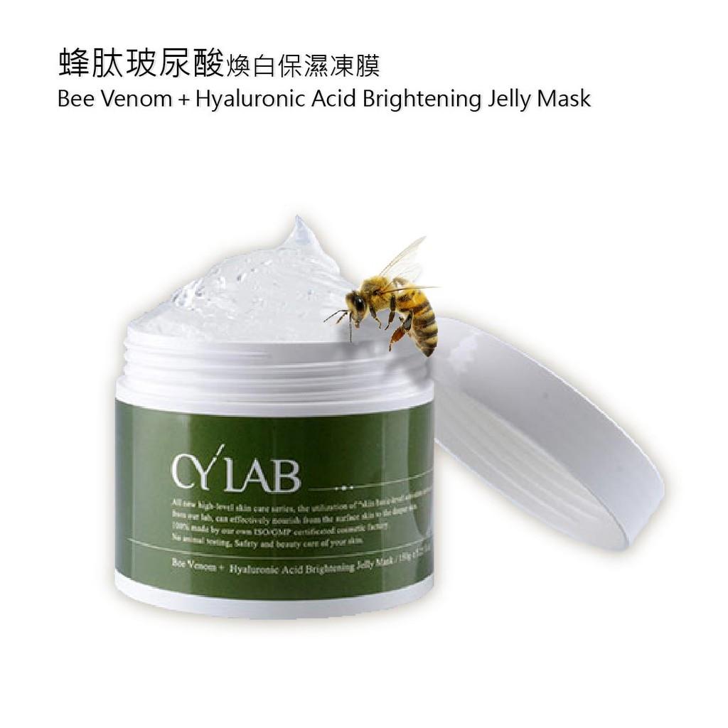 CYLAB 蜂肽玻尿酸煥白保濕凍膜 150g│靜乙企業有限公司 台灣製造MIT