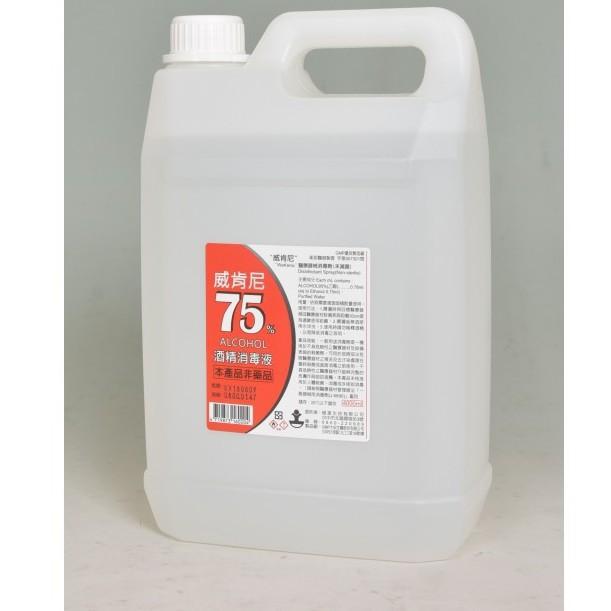 (3)~ 威肯尼4公升.75%乙醇防疫酒精.