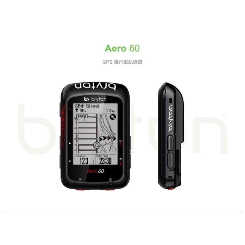 (破盤大特價)Bryton Aero60E Aero60C Aero60T 自行車碼表