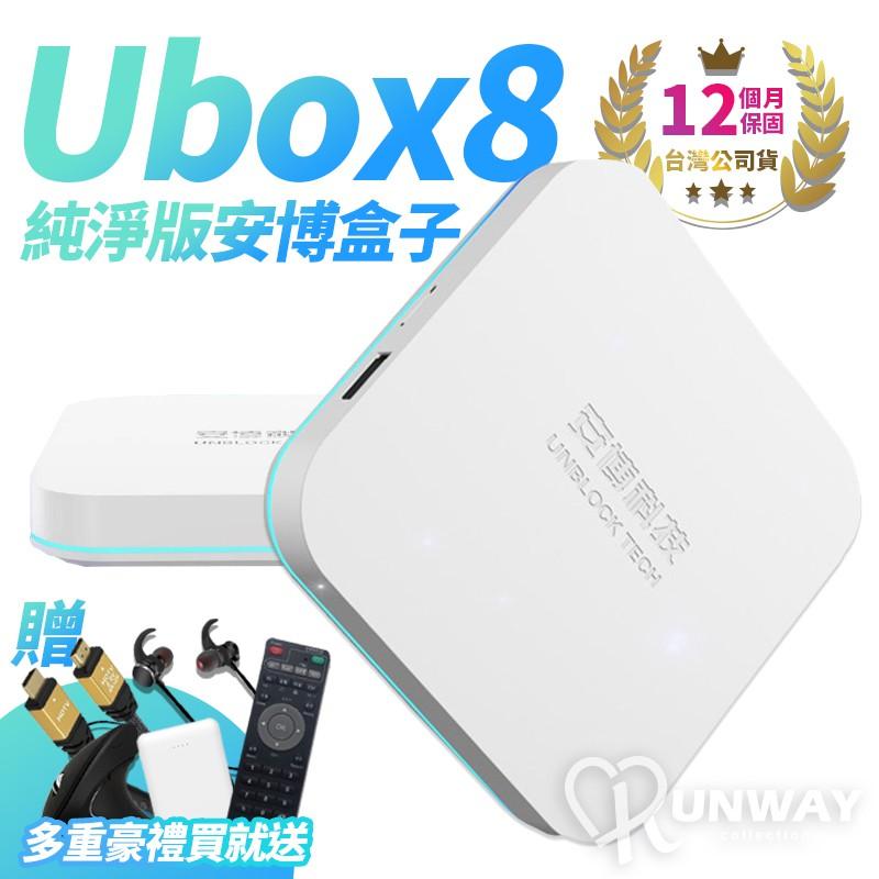 安博盒子 旗艦 UBOX8 智慧電視盒 X10promax  純淨版 數位電視 機上盒 2020最新 台灣版 一年保固