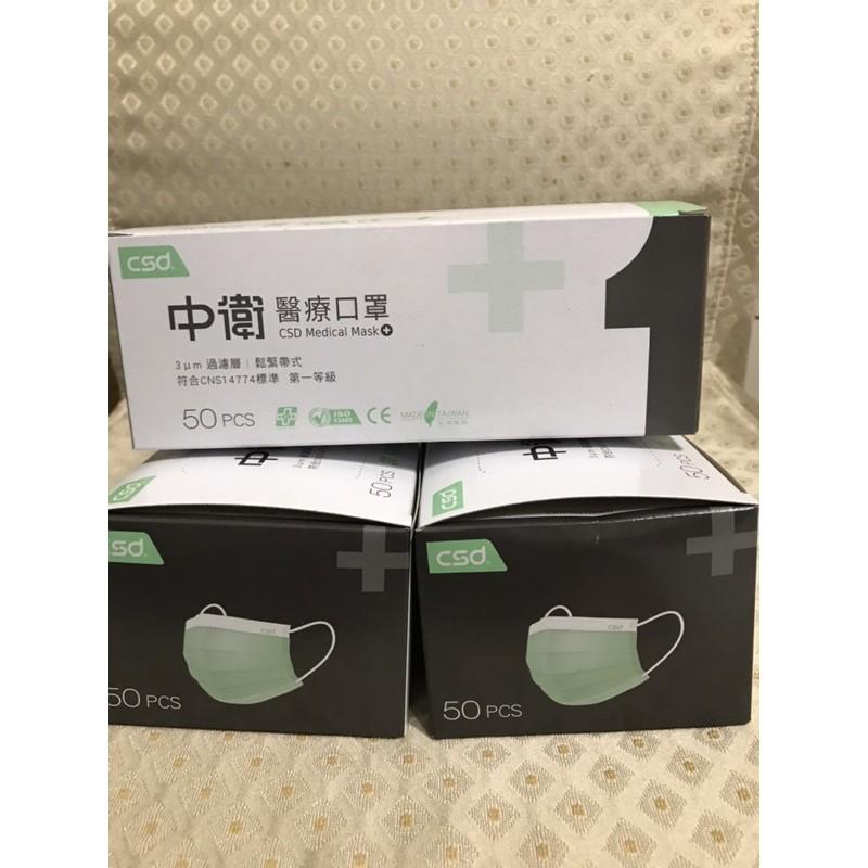 中衛 成人醫療口罩 50片/盒裝🌟有現貨藍色,綠色🌟全新封膜