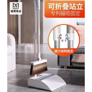 創新磁吸掃把套裝家用掃帚簸箕組合不粘頭髮掃地收納掃把