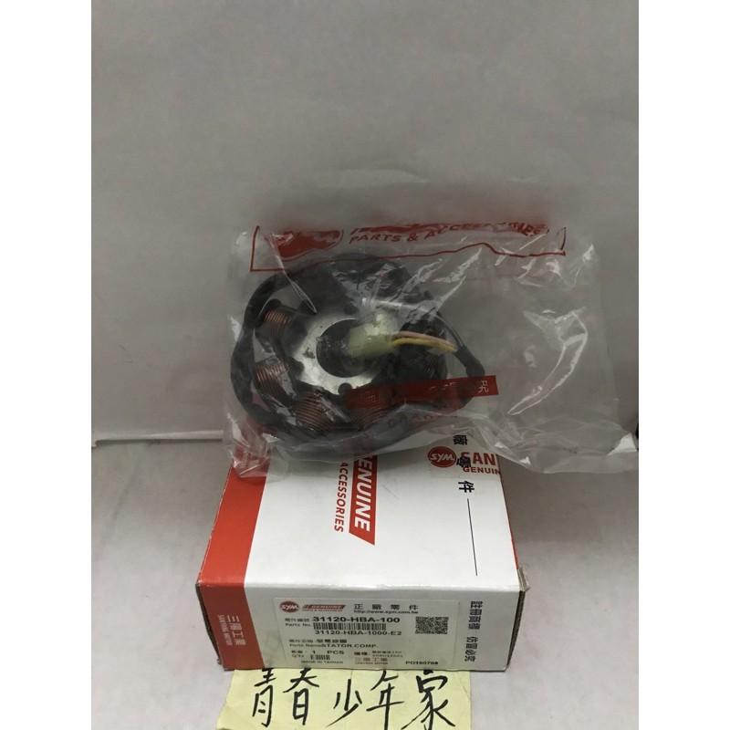 《青春少年家》三陽 原廠 HBA-100 R1125 GT 新悍將 發電線圈 電盤內仁 發電機 內仁