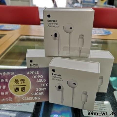 【U盾】Apple 原廠 EarPods 耳機 Lightning 3.5mm 耳機