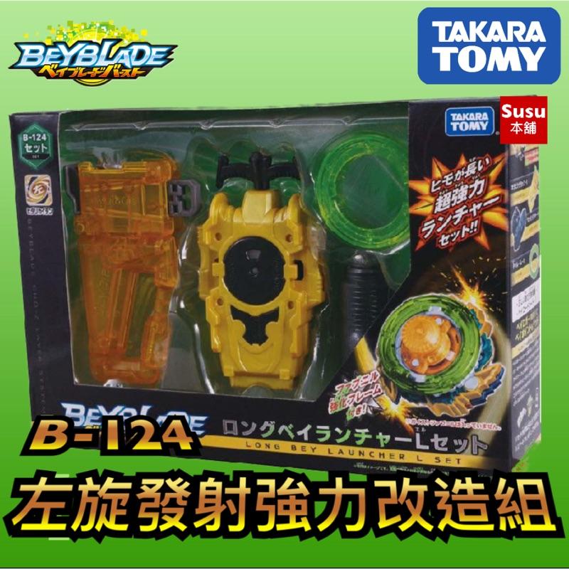 【Susu本舖】戰鬥陀螺 爆烈世代 B124 左旋發射強力改造組 P環 全新正版品