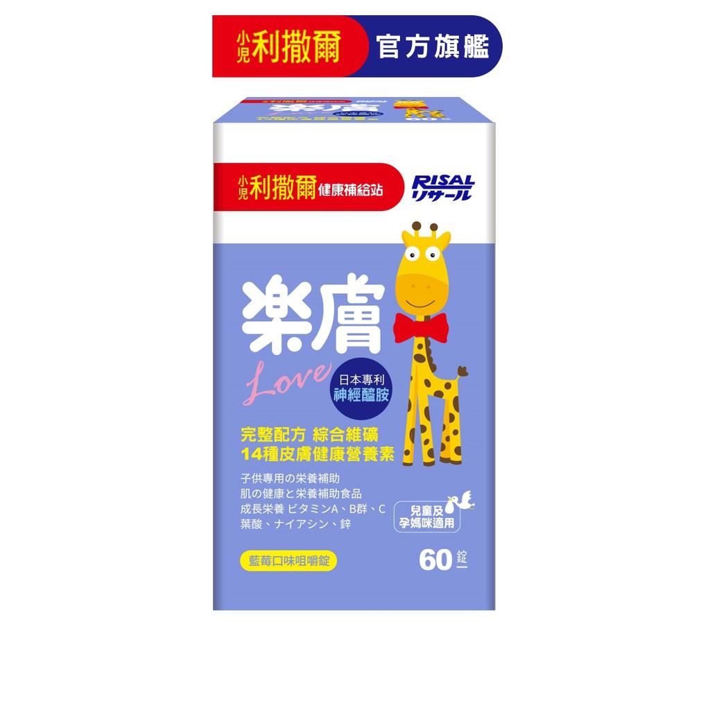 [小兒利撒爾]樂膚Love 藍莓口味咀嚼錠 兒童皮膚健康護膚保健食品日本專利玄米神經醯胺滋潤保濕