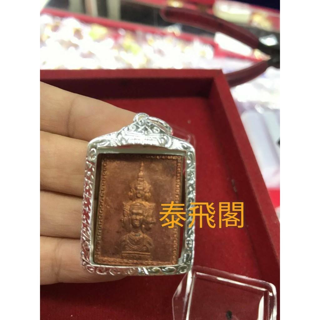 2530阿贊坤潘 一期「郵票」澤金度