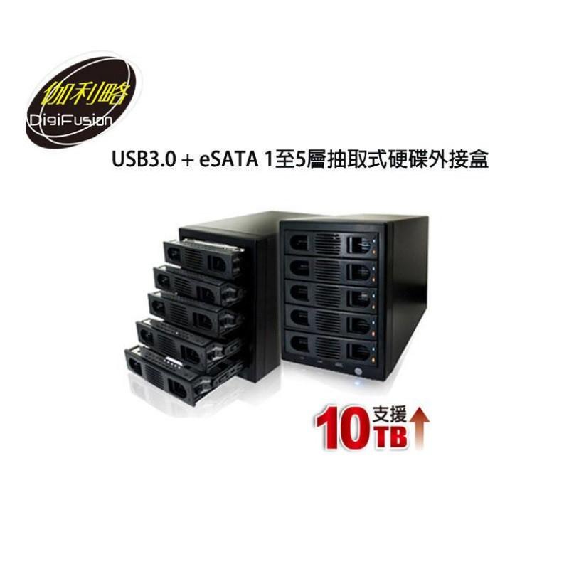 伽利略 USB3.0 + eSATA 1至5層抽取式硬碟外接盒 35D-U3ES5R 5BAY 支援20TB