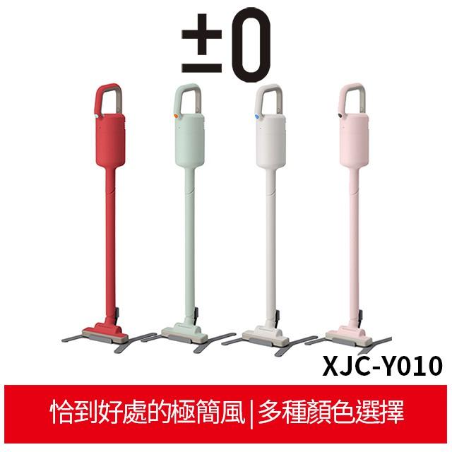 【正負零±0】電池式無線吸塵器 XJC-Y010