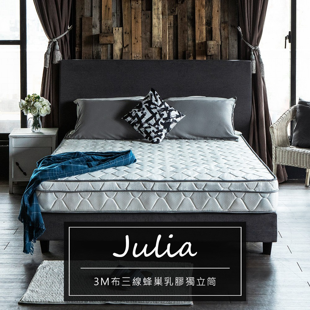 Julia三線3M防潑水蜂巢式乳膠獨立筒床墊(23cm)【obis】