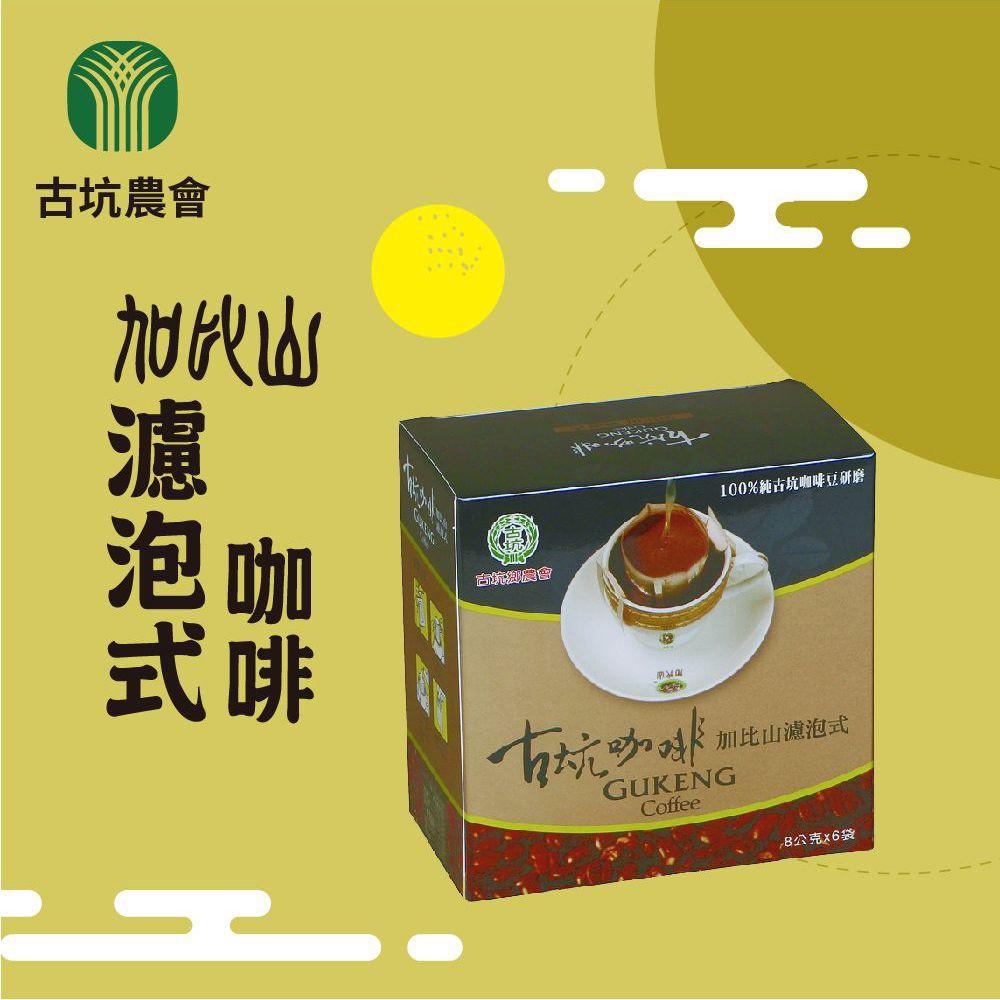 古坑農會-加比山濾泡式咖啡(8g-6入-盒)
