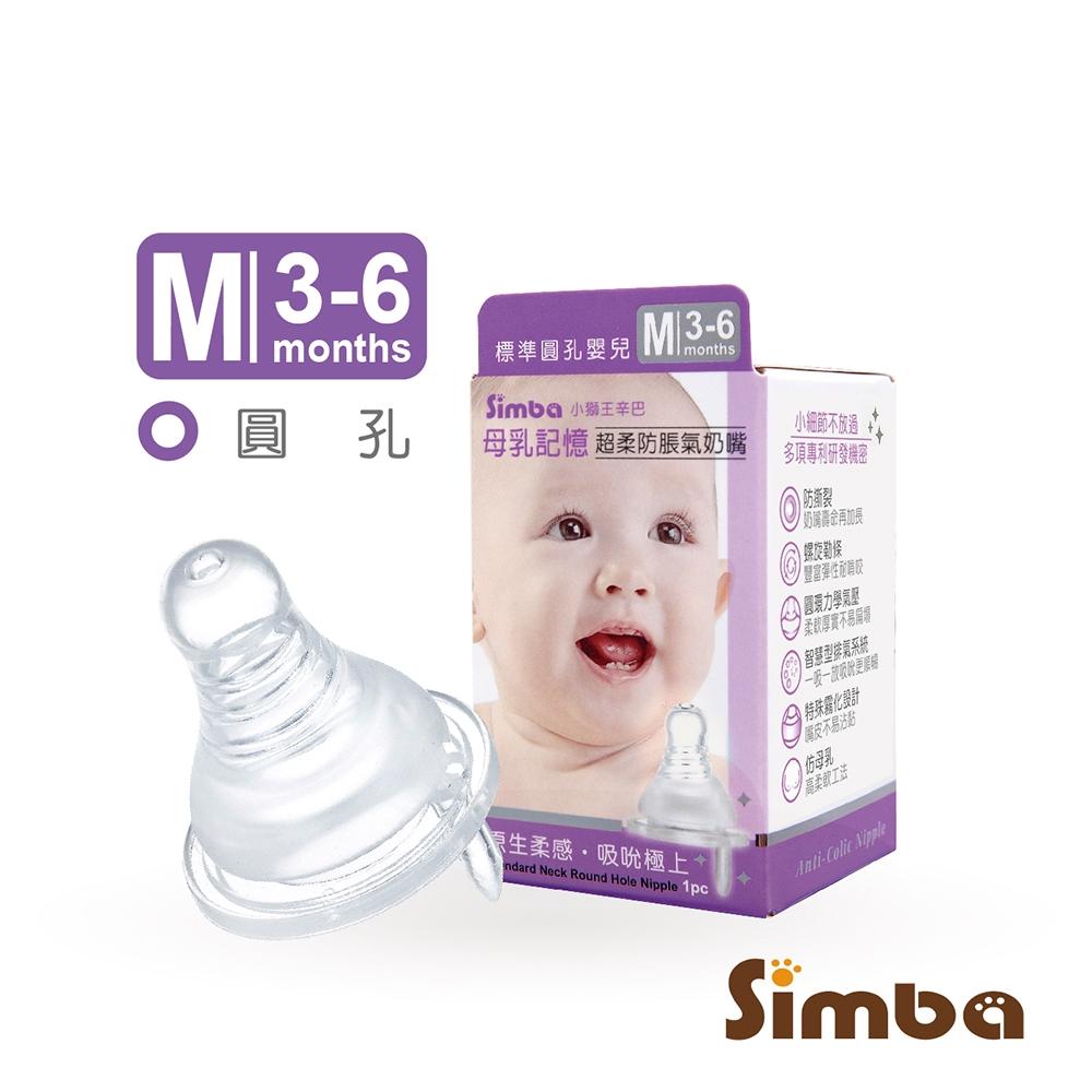 小獅王辛巴 超柔防脹氣標準圓孔奶嘴(M孔1入)