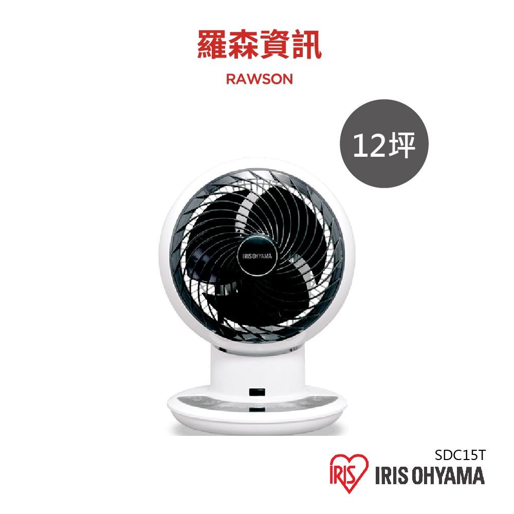 IRIS OHYAMA PCF - SDC15T 空氣循環扇 12坪 循環扇 風扇 電風扇 立體 上下左右擺頭 DC直流