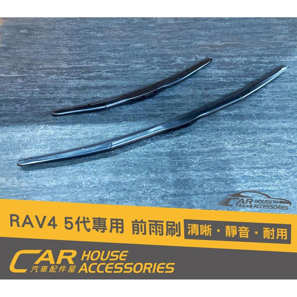 汽車配件屋 實體店面 RAV4 5代 專用 雨刷