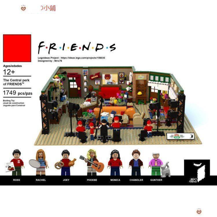 [科具生活居]~LEGO 樂高 21319 IDEA 系列 六人行 Friends 下單前請先詢問