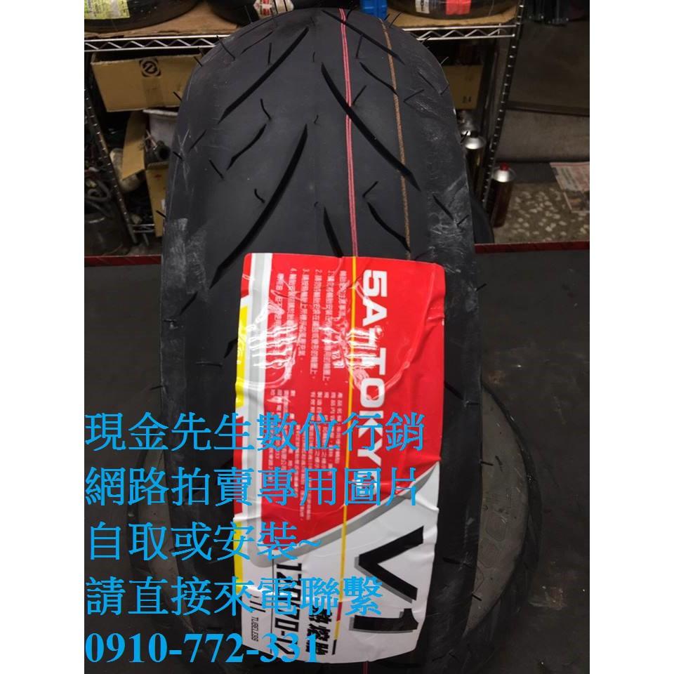 台北萬華 自取750 前輪工資220/後輪250 GMD 固滿德 5A-TOKYO V1 120/70-12 熱熔胎