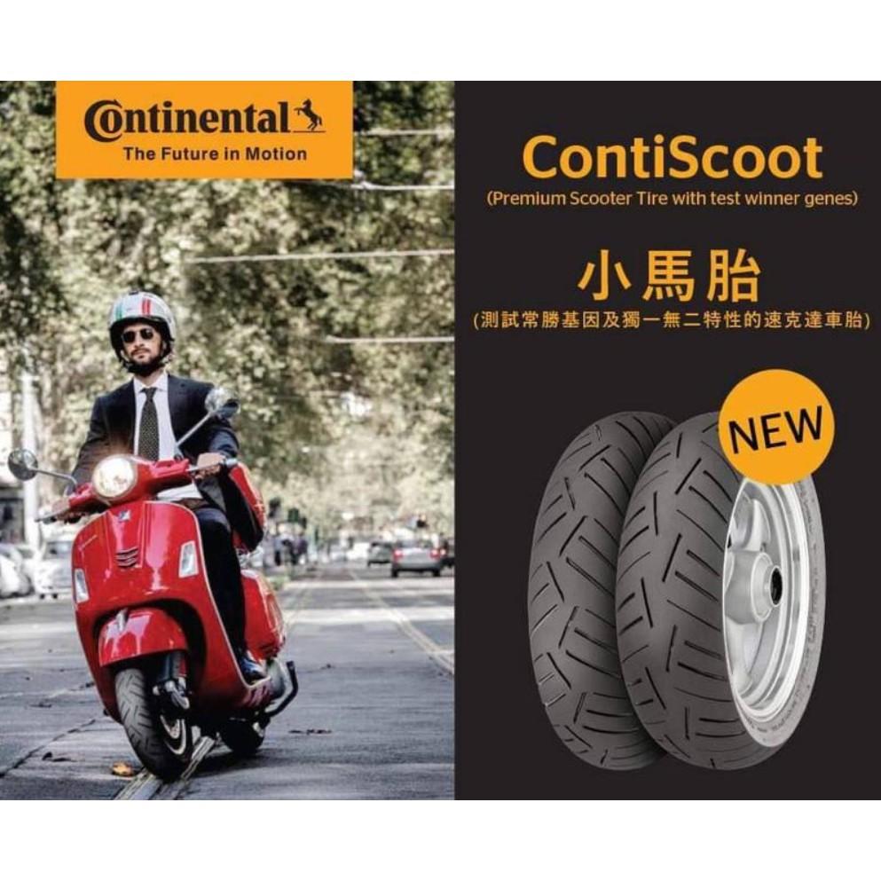 『為鑫』 馬牌 Conti Scoot 小馬胎 110/80-14 120/70-14 120/80-14