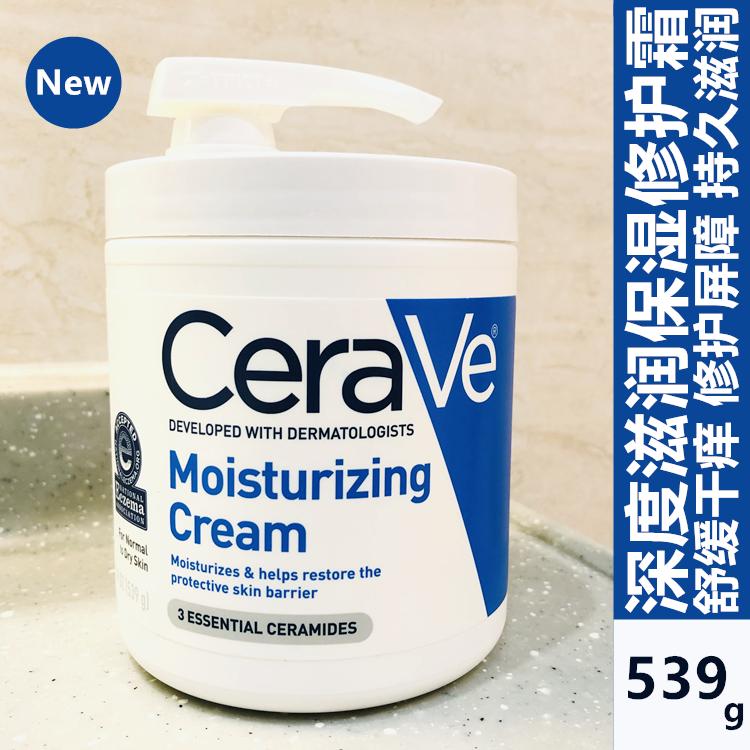 現貨 美國CeraVe補水低敏保濕身體潤膚面霜滋潤鎖水修護受損539g