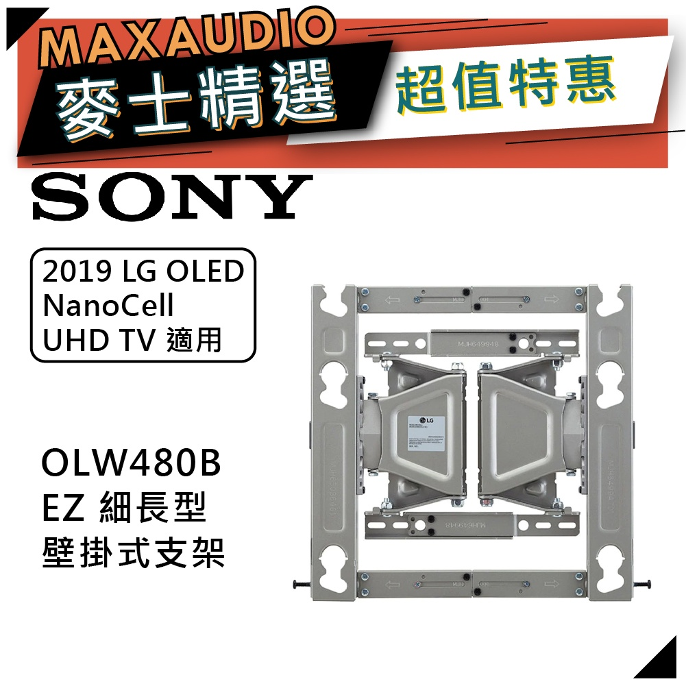 【可議價~】 LG EZ 細長型壁掛式支架   OLW480B   壁掛式支架 壁掛架  