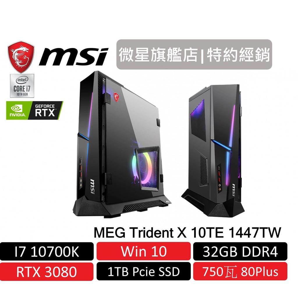 msi 微星 MEG Trident X 10TE 1447TW 電競桌機 i7/32G/1T SSD/RTX3080