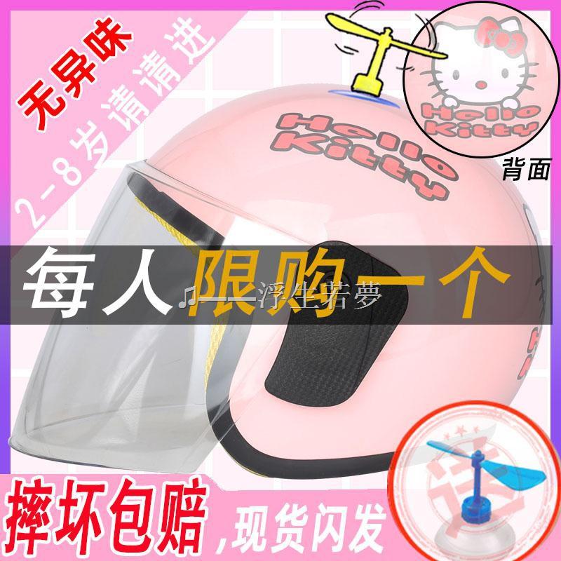 ❄▤✑hellokitty超輕兒童頭盔灰2電動車1-3歲5女童小童4夏天寶寶安全帽