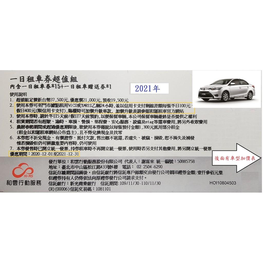 以和運租車券租VIOS 1.5(5人座)購券外取車再刷平日100元、假日400元