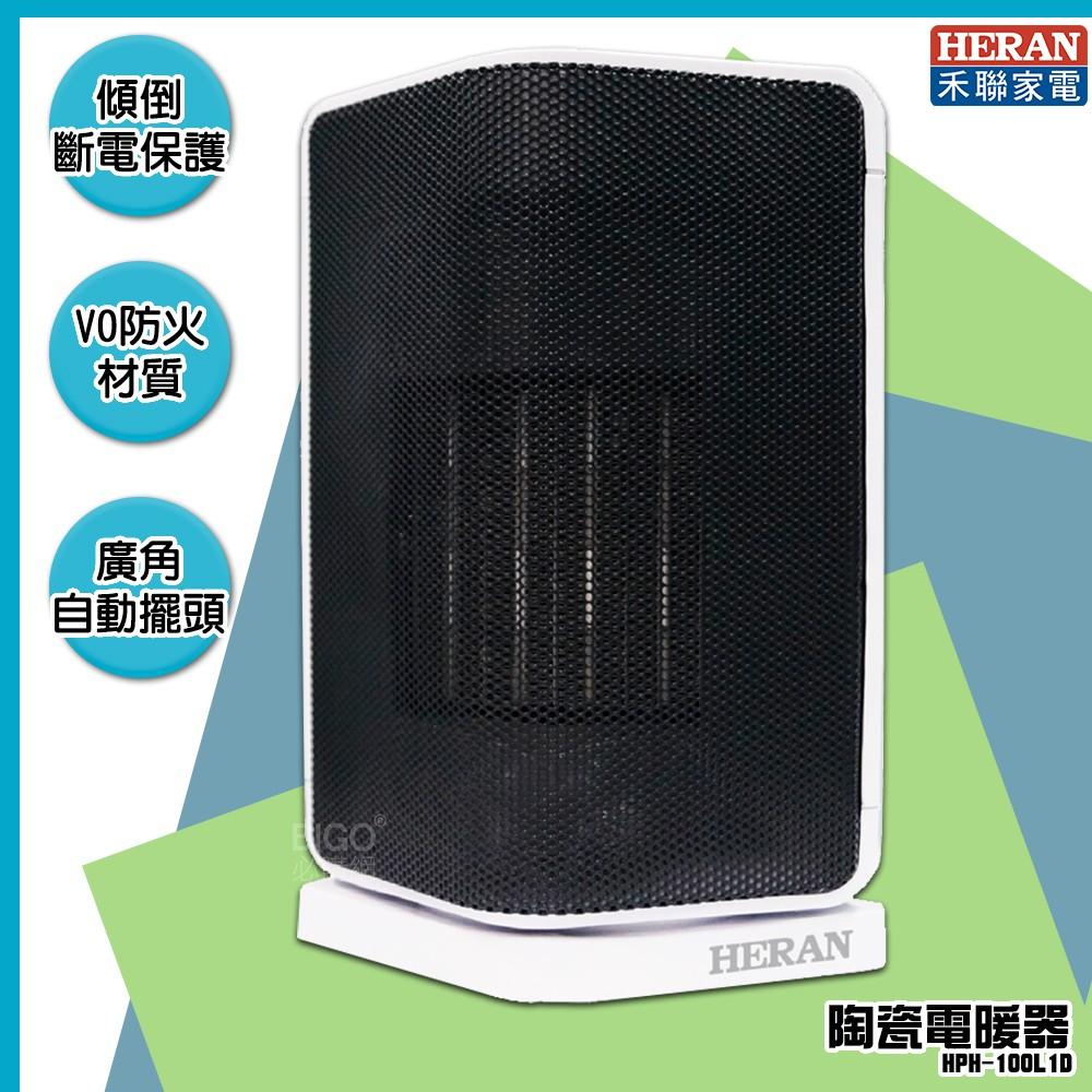 現貨-禾聯-陶瓷式電暖器 HPH-100L1D 電暖爐 暖氣機 暖爐 電熱爐 電熱暖器 過熱保護 傾倒斷電 保暖