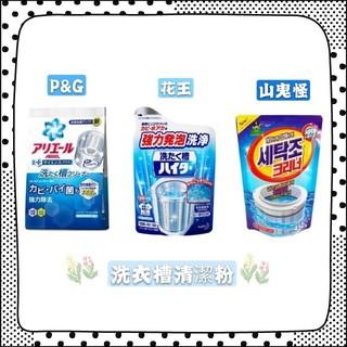 洗衣槽粉大集合 日本 P&G ARIEL 活性酵素 洗衣槽 除臭清潔劑250g 山鬼怪 強力分解污漬 洗滌衣物 新北市