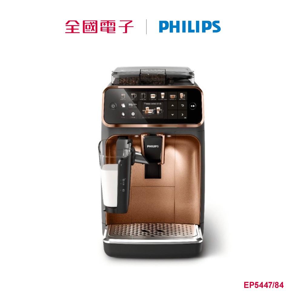 飛利浦全自動義式咖啡機(金)  EP5447/84 【全國電子】