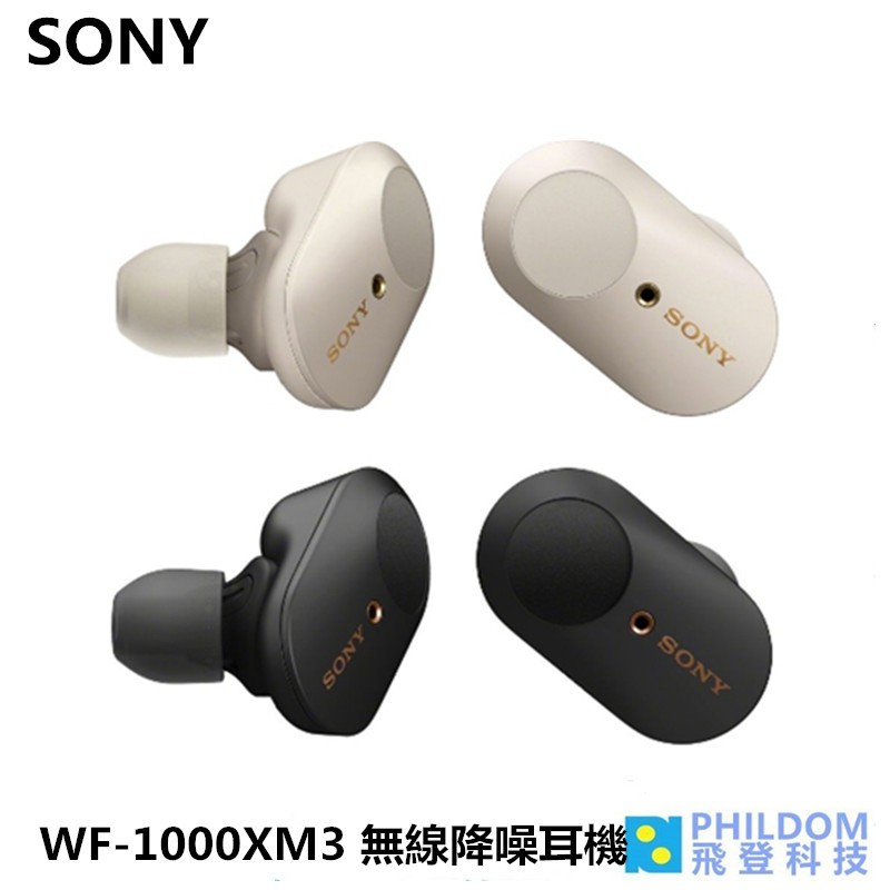 SONY WF-1000XM3 WF1000XM3 無線藍牙降噪真無線入耳式耳機  藍牙耳機 真無線 公司貨