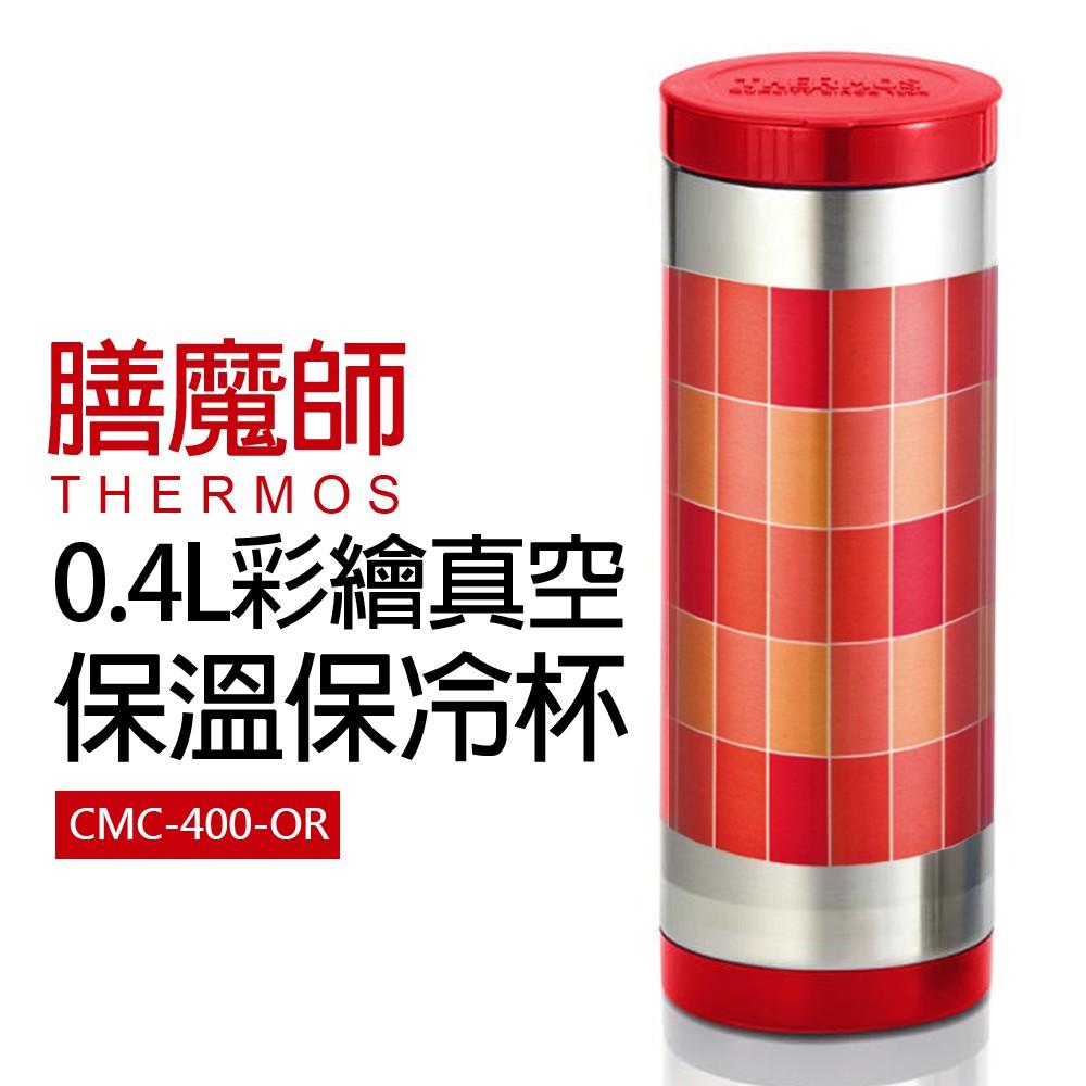 【THERMOS膳魔師】彩繪真空保溫保冷杯(CMC-400-OR)