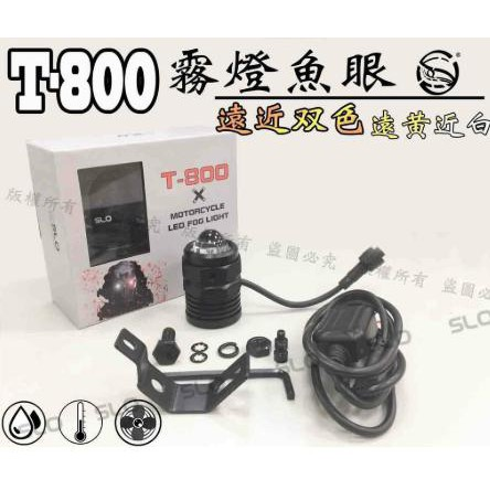 PuMall🔥免運費🔥 T-800 LED 霧燈魚眼 遠近雙色 SLO 速辰 小霧燈 T800