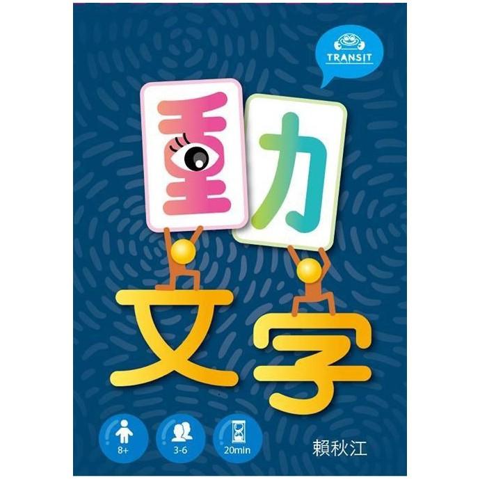 動文字 繁體中文版 桌遊 桌上遊戲【卡牌屋】