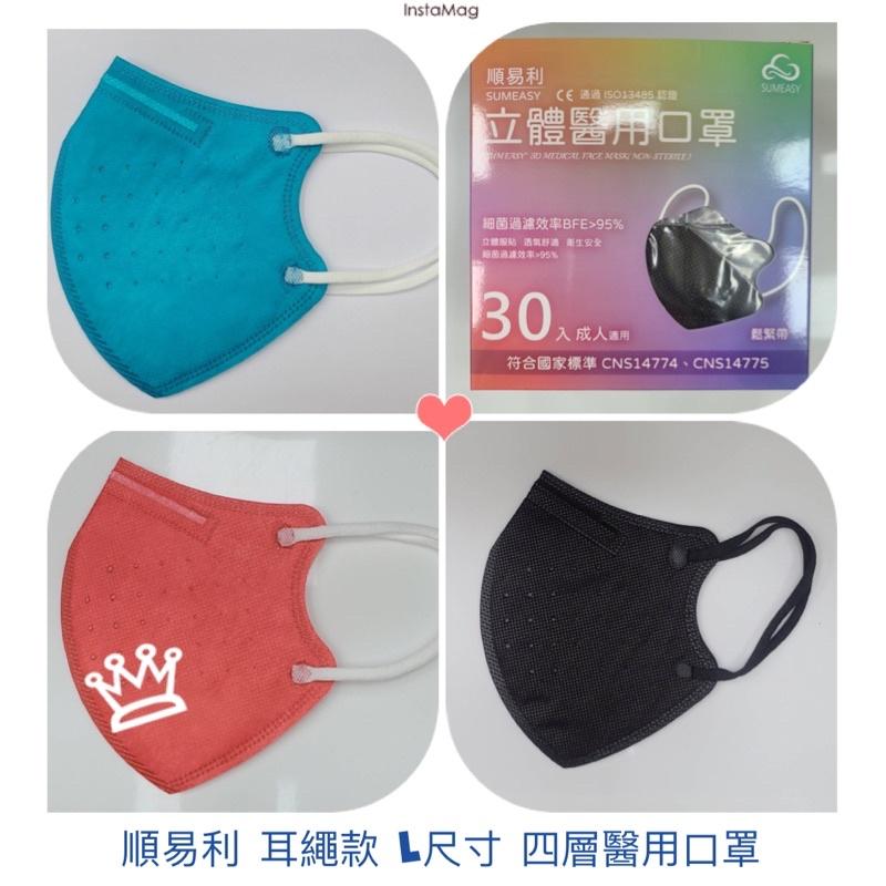 🥳順易利 新色 耳繩款 立體醫用 有壓條 四層防護口罩