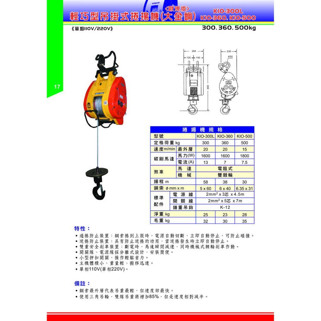 【花蓮源利】台灣製造 基業牌 KIO-300KG*60M 高樓小吊車 捲揚機 小金剛 鋼索 電動吊車 吊車 大金剛
