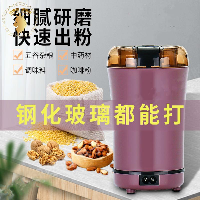 咖啡豆磨粉機 電動打粉機 食用級不銹鋼 多功能電動小型磨粉機 家用 調味料雜糧中葯咖啡粉碎機 110v台灣專用