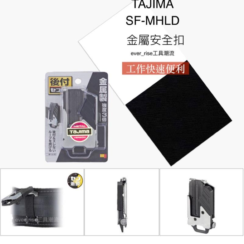 [進化吧工具屋]日本 TAJIMA 田島 工具用金屬安全扣 腰帶 手工具 安全掛勾 SF-MHLD小