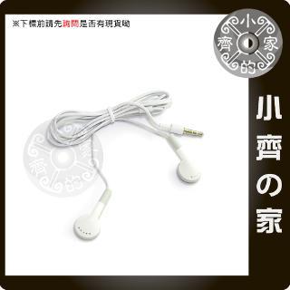 小齊2 全新 蘋果王 MP3隨身聽耳機 MP4 iPod 3.5mm立體聲耳機 喇叭13mm靈敏度104dB 新北市