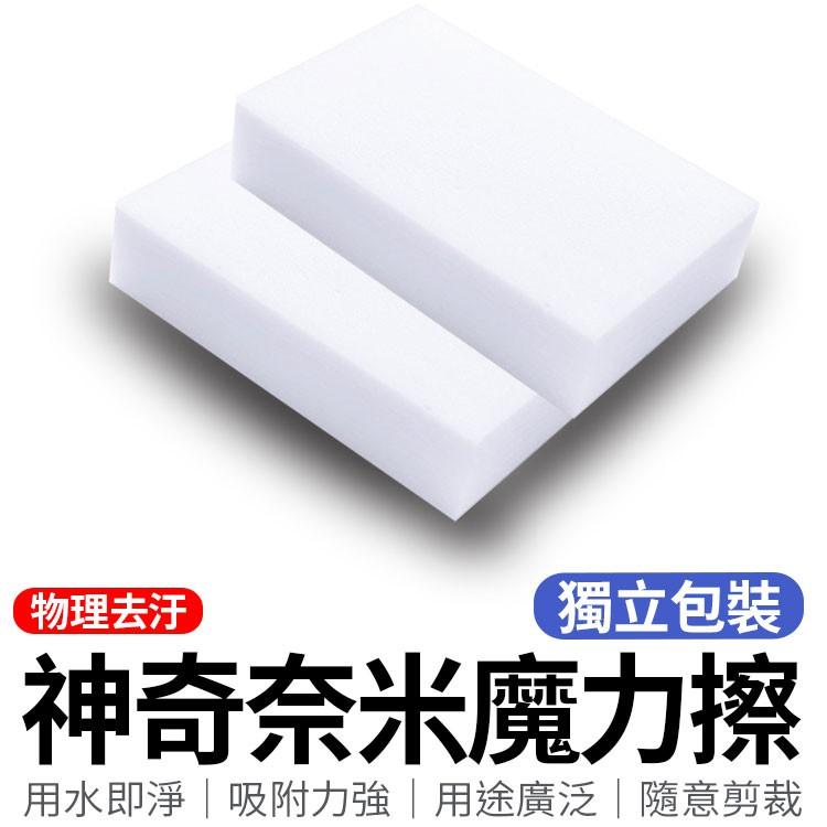 10x6x2 神奇奈米魔力擦 清潔海綿 去污用品 清潔泡棉 科技綿 科技泡棉 奈米海綿 魔術海棉 奈米科技魔術海棉