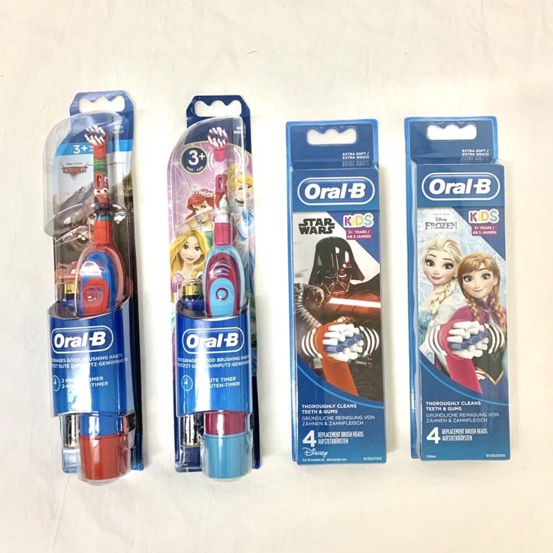 《現貨》Oral B 兒童電池式電動牙刷 麥坤電動牙刷 公主電動牙刷 迪士尼 刷頭 牙刷 歐樂B 德國百靈歐樂B