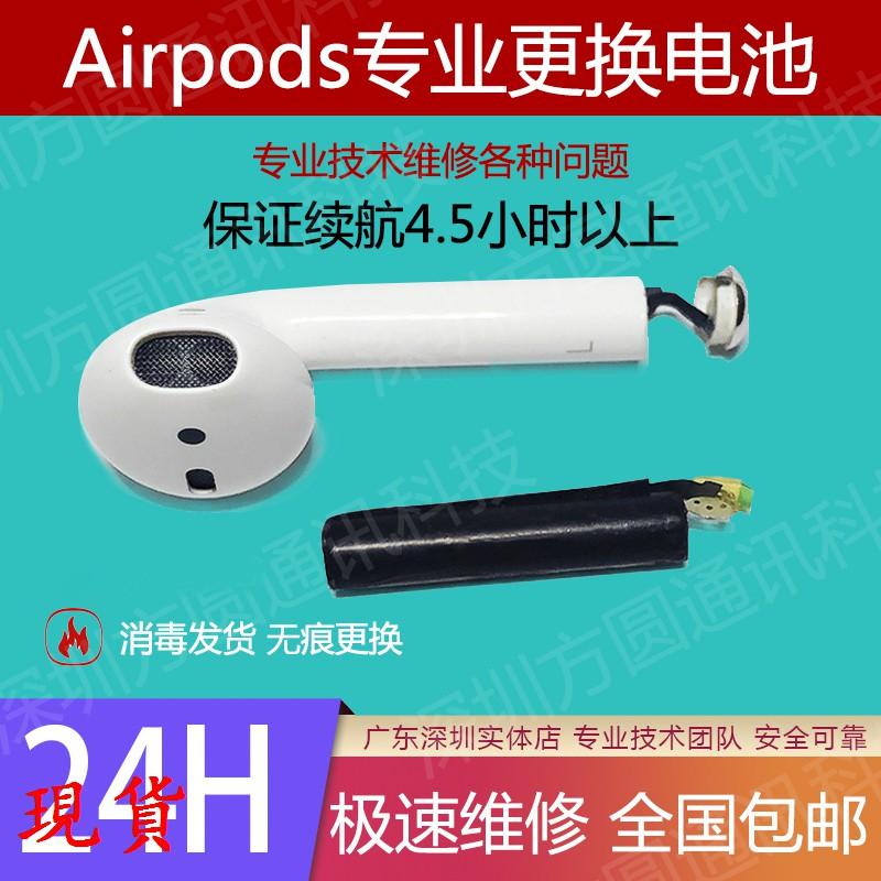 藍牙電池耳機換適用于airpods換電池服務蘋果無線藍牙耳機更換電池一代專業維修