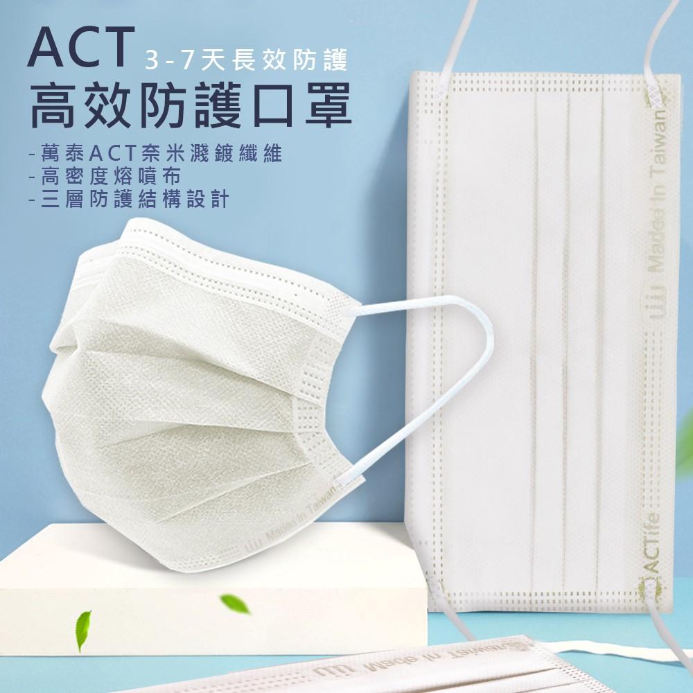 萬泰ACT  銀銅鈦醫療用口罩 50片/盒  未滅菌