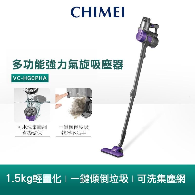 CHIMEI奇美 手持多功能強力氣旋吸塵器 VC-HG0PHA 小紫 原廠保固 多重過濾 強力氣旋 廠商直送 現貨