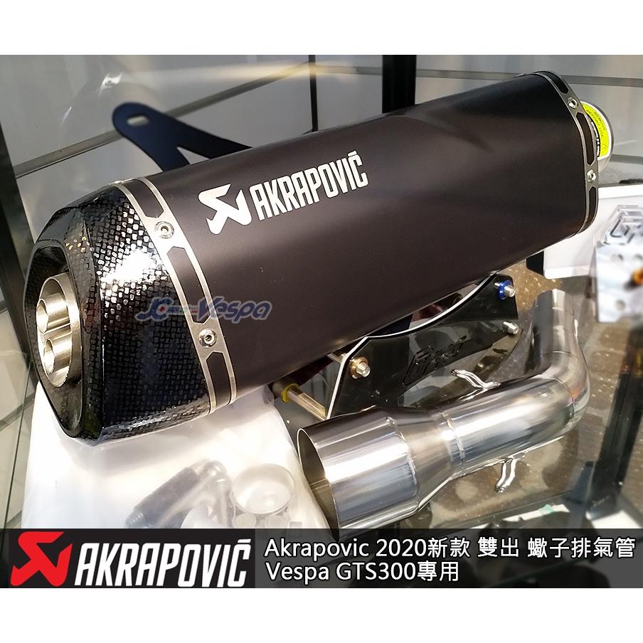 【嘉晟偉士】Akrapovic 2020新款 雙出 蠍子排氣管 Vespa GTS300 黑蠍管 偉士牌 雙出蠍子管