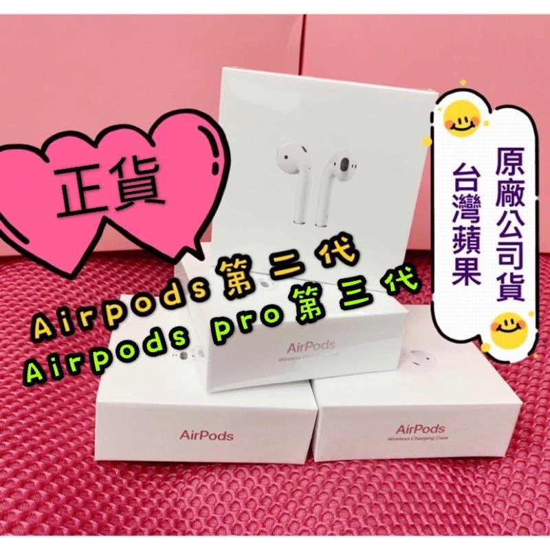 台南正版現貨👍全新Apple airpods 2第二代有線充電,無線藍芽耳機!Airpods2 airpods pro