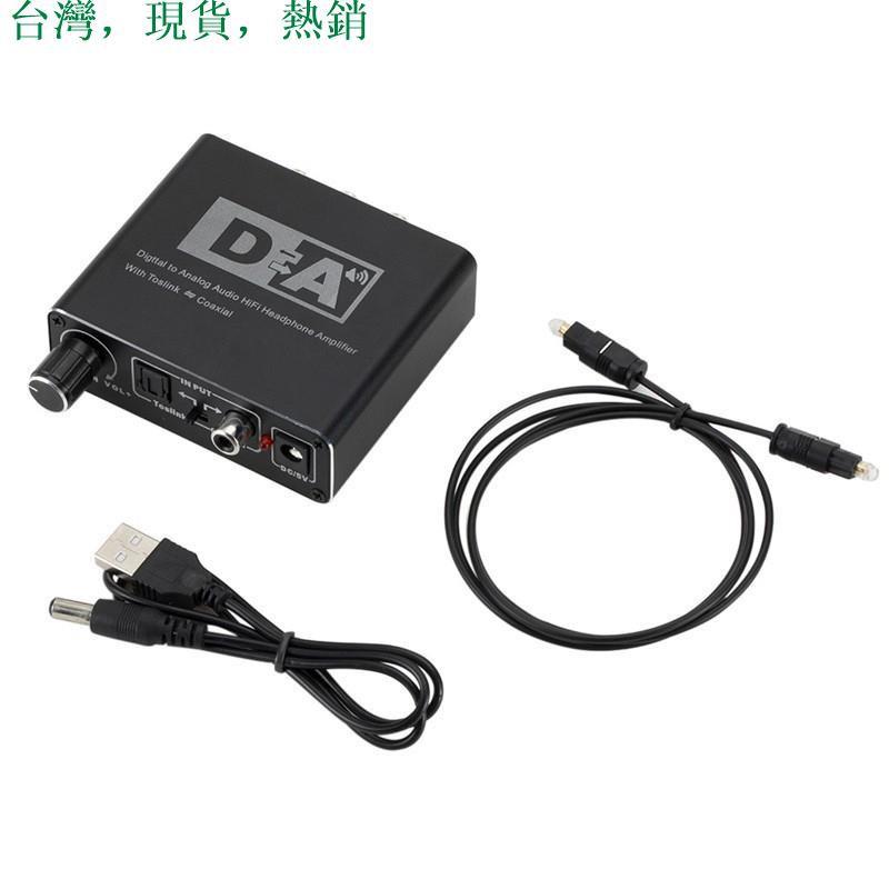 數位光纖/同軸轉類比音頻轉換器帶音量調節SPDIF解碼器DVD藍光機PS4轉3.5mm孔 送USB供電&光纖音源線
