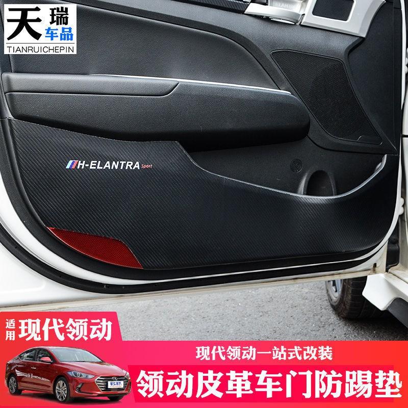 Hyundai-Elantra現代領動菲斯塔車門防踢墊專用碳纖維防臟耐磨皮革保護貼內飾改裝