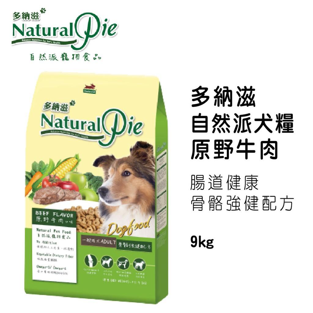 自然派多納狗飼料原野牛肉口味 9kg
