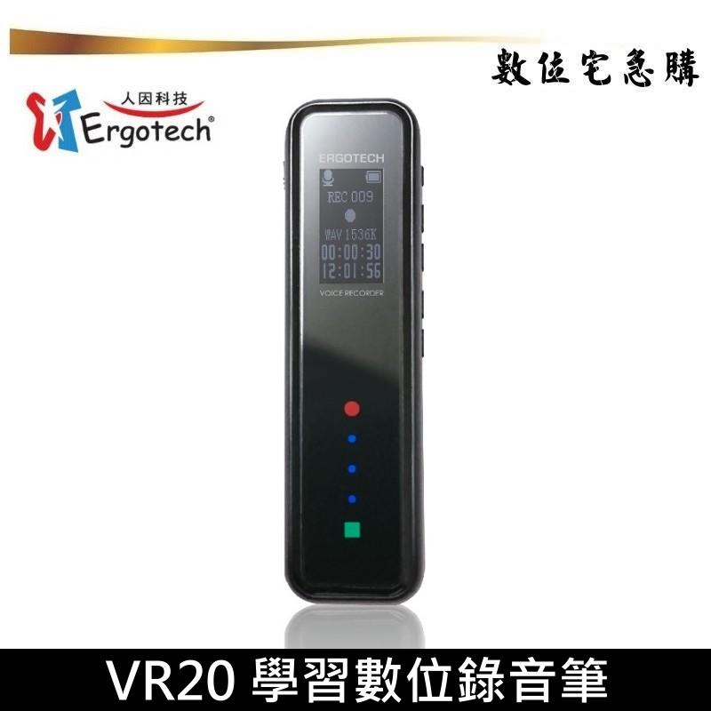 Ergotech 人因 秘錄王 VR20 數位學習錄音筆 複讀 播放速度可調